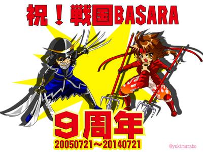 BASARA9周年完成.jpg